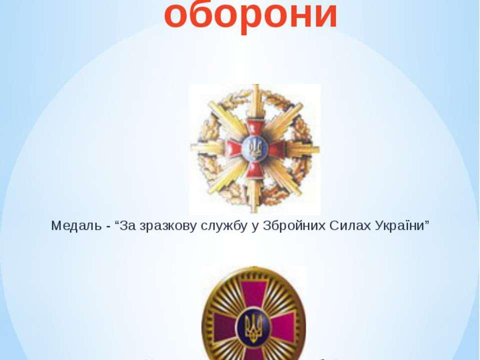 """Відзнаки Міністерства оборони Медаль - """"За зразкову службу у Збройних Силах У..."""