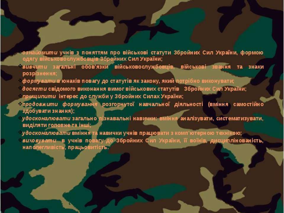 Мета уроку: ознайомити учнів з поняттям про військові статути Збройних Сил Ук...