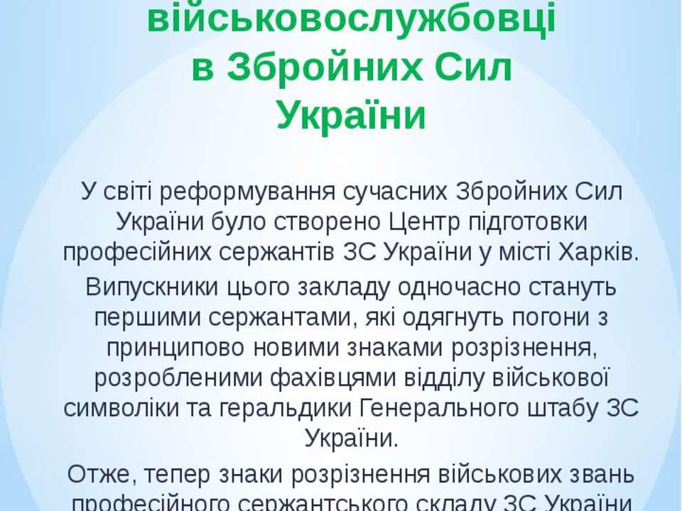 Військові звання військовослужбовців Збройних Сил України У світі реформуванн...