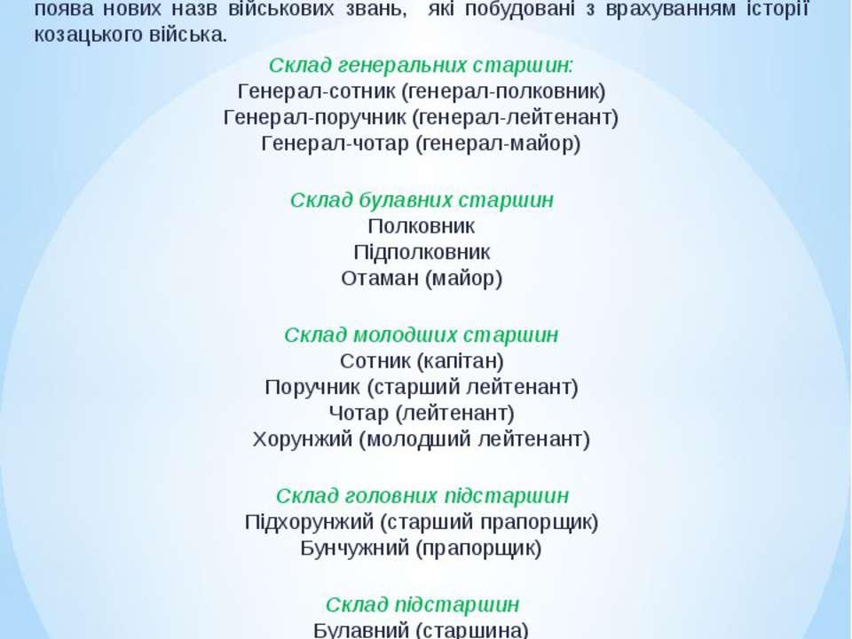 Назви військових звань Також під час реформування сучасних Збройних Сил Украї...