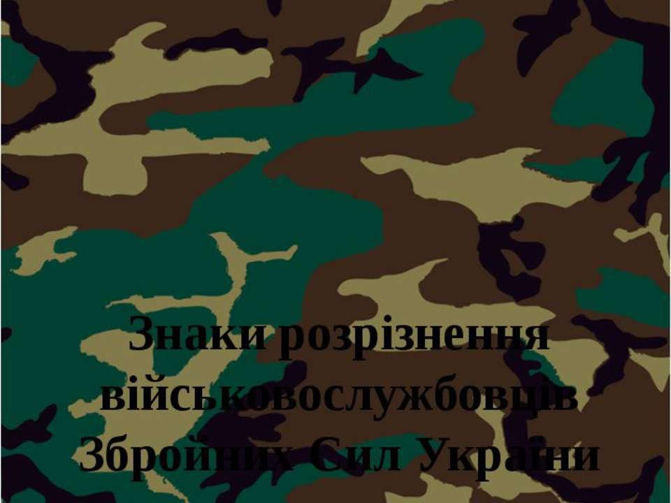 Знаки розрізнення військовослужбовців Збройних Сил України Питання № 3