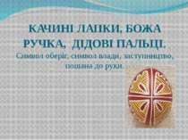 КАЧИНІ ЛАПКИ, БОЖА РУЧКА, ДІДОВІ ПАЛЬЦІ. Символ оберіг, символ влади, заступн...