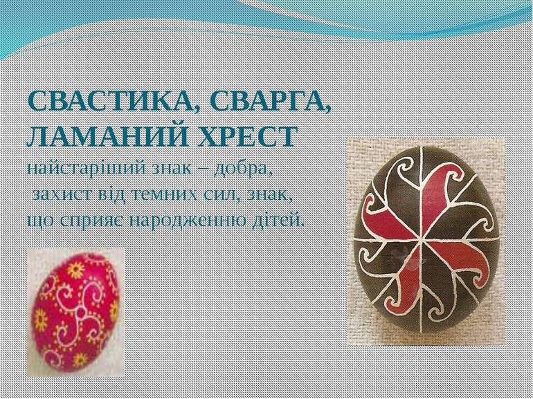 СВАСТИКА, СВАРГА, ЛАМАНИЙ ХРЕСТ найстаріший знак – добра, захист від темних с...