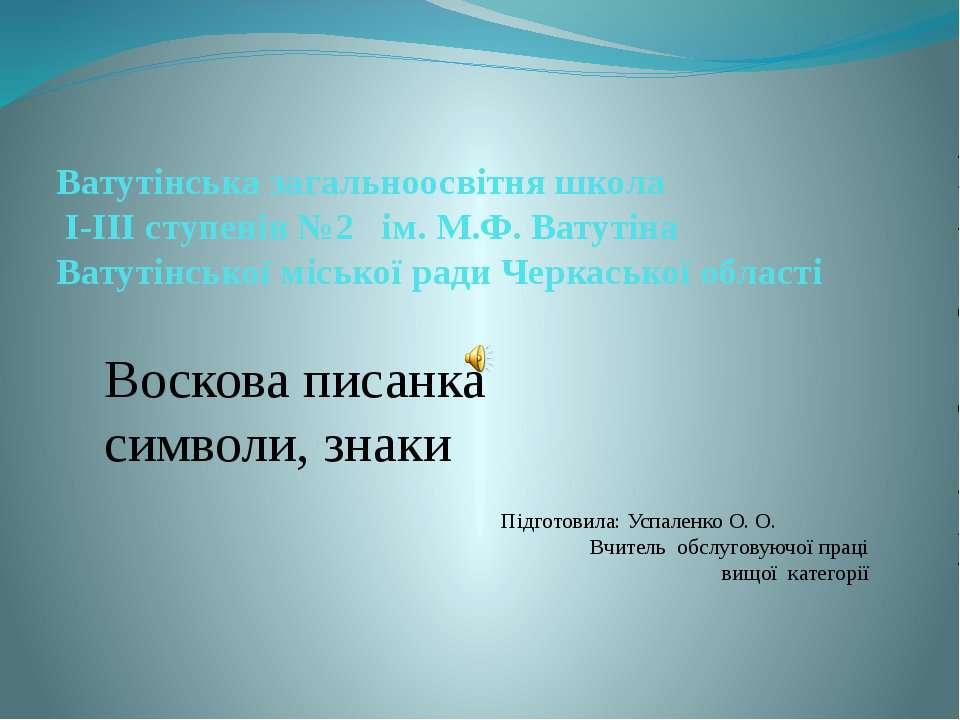 Ватутінська загальноосвітня школа І-ІІІ ступенів №2 ім. М.Ф. Ватутіна Ватутін...