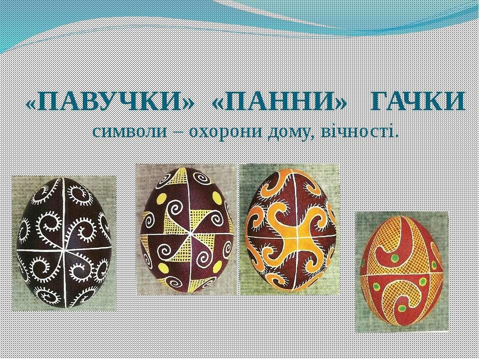 «ПАВУЧКИ» «ПАННИ» ГАЧКИ символи – охорони дому, вічності.