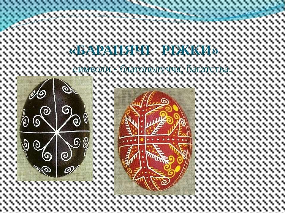 «БАРАНЯЧІ РІЖКИ» символи - благополуччя, багатства.