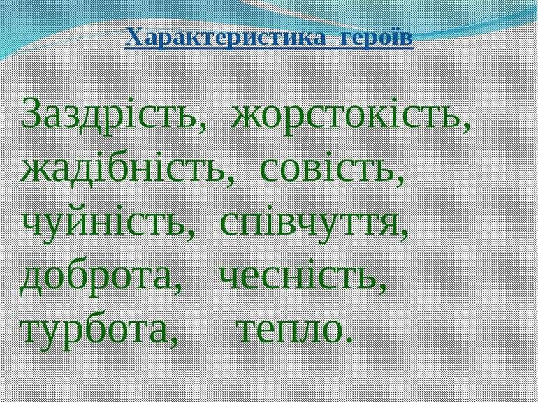 Характеристика героїв Заздрість, жорстокість, жадібність, совість, чуйність, ...