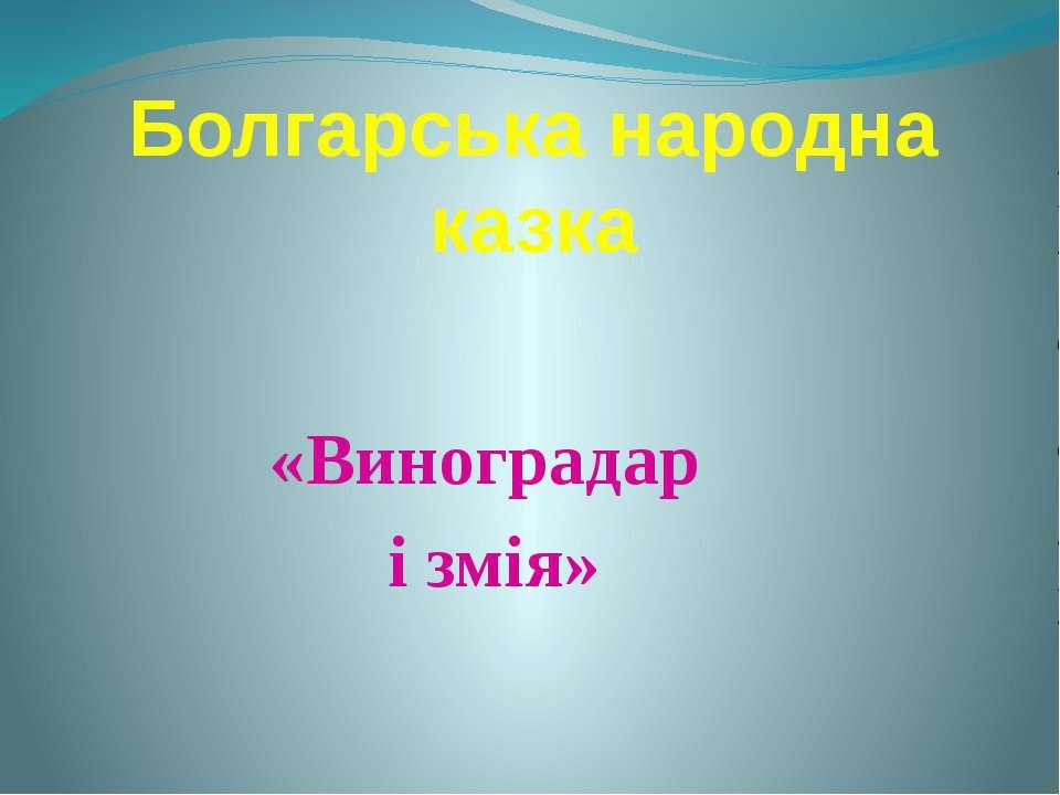 Болгарська народна казка «Виноградар і змія»
