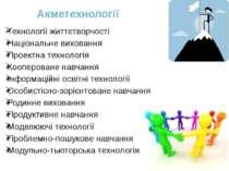 Акметехнології Технології життєтворчості Національне виховання Проектна техно...