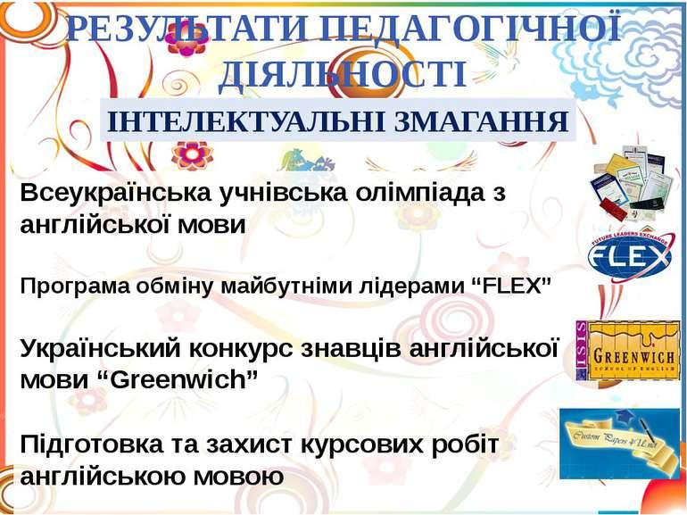РЕЗУЛЬТАТИ ПЕДАГОГІЧНОЇ ДІЯЛЬНОСТІ ІНТЕЛЕКТУАЛЬНІ ЗМАГАННЯ Всеукраїнська учні...