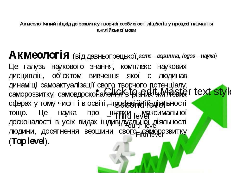 Акмеологічний підхід до розвитку творчої особистості ліцеїстів у процесі навч...