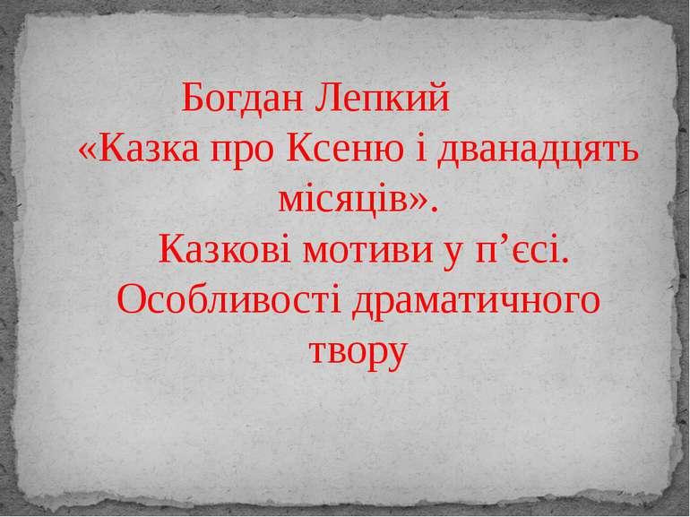 Богдан Лепкий «Казка про Ксеню і дванадцять місяців». Казкові мотиви у п'єсі....