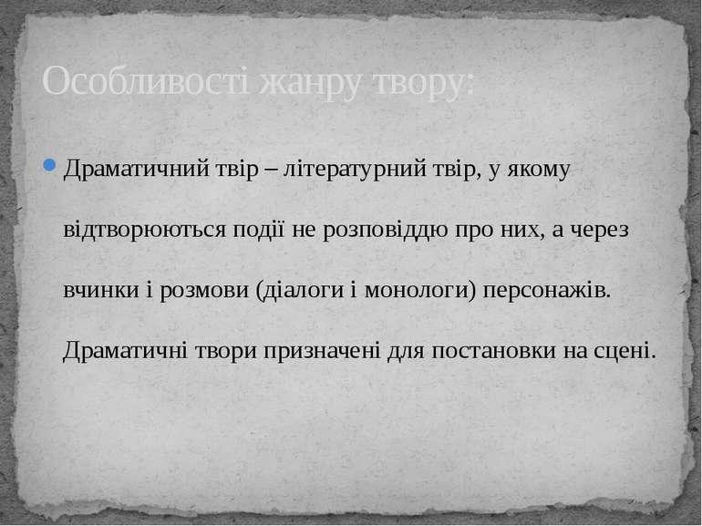 Драматичний твір – літературний твір, у якому відтворюються події не розповід...