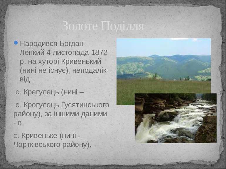 Золоте Поділля Народився Богдан Лепкий 4 листопада 1872 р. на хуторі Кривеньк...