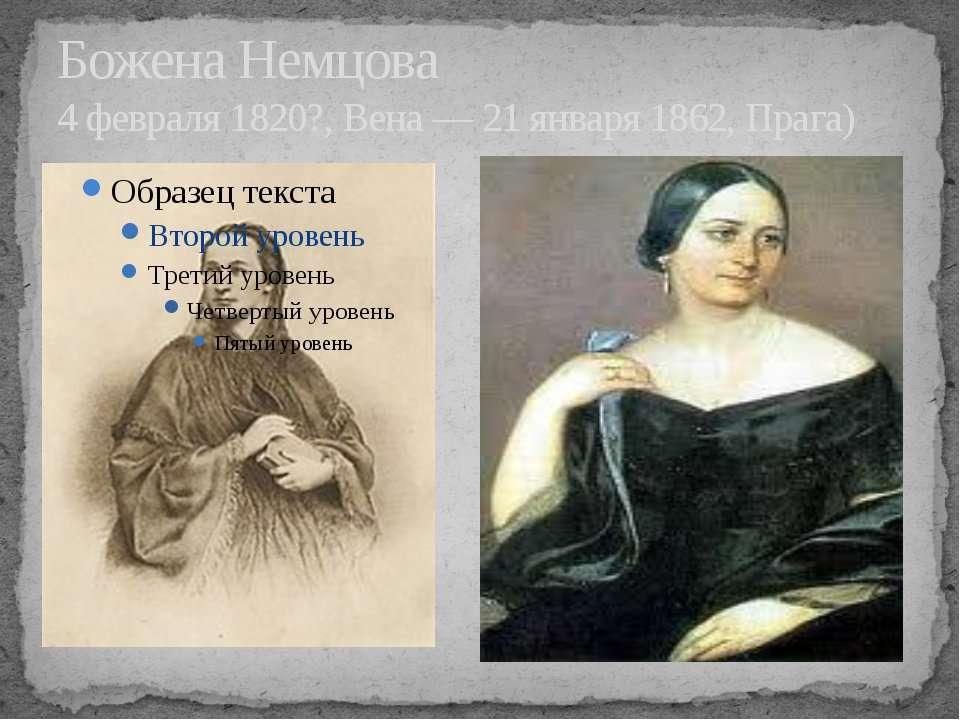 Божена Немцова 4 февраля 1820?, Вена — 21 января 1862, Прага)