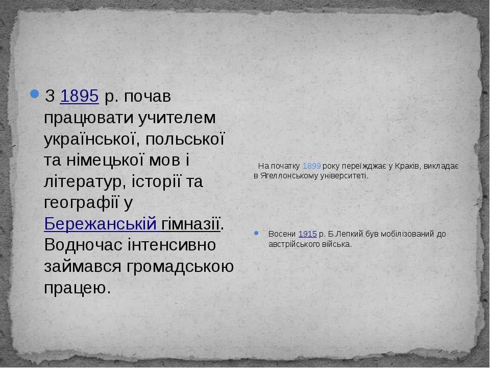З1895р. почав працювати учителем української, польської та німецької мов і ...