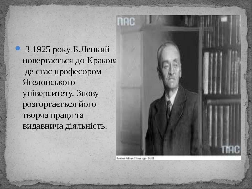 З 1925 року Б.Лепкий повертається до Кракова, де стає професором Ягелонського...
