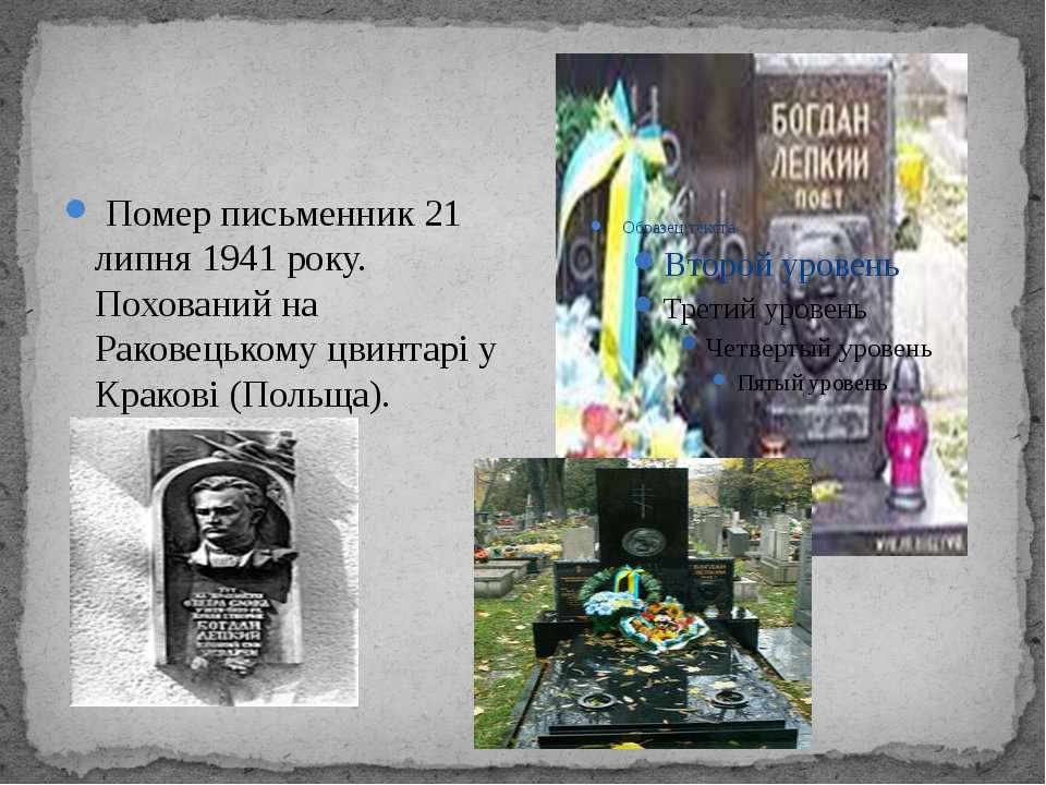 Помер письменник 21 липня 1941 року. Похований на Раковецькому цвинтарі у Кра...