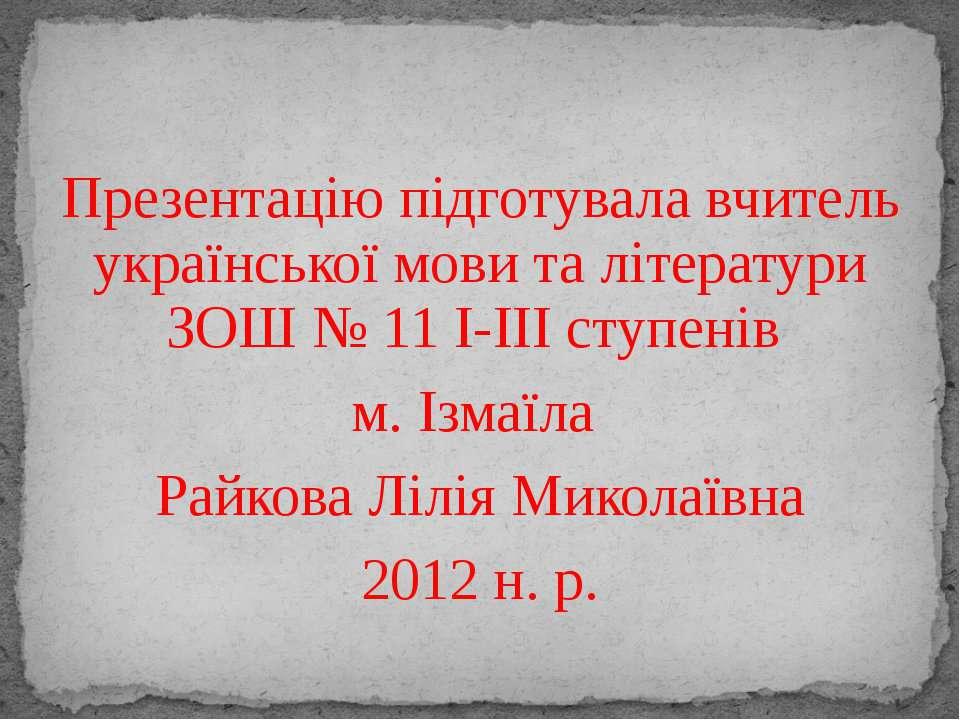 Презентацію підготувала вчитель української мови та літератури ЗОШ № 11 І-ІІІ...
