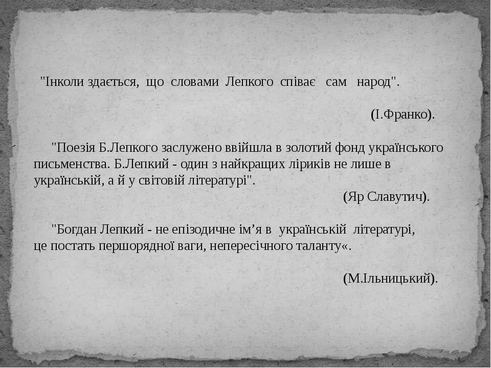 """""""Інколи здається, що словами Лепкого співає сам народ"""". (І.Франко). """"Поезія Б..."""