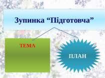 """Зупинка """"Підготовча"""" ТЕМА ПЛАН"""