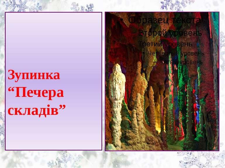 """Зупинка """"Печера складів"""""""