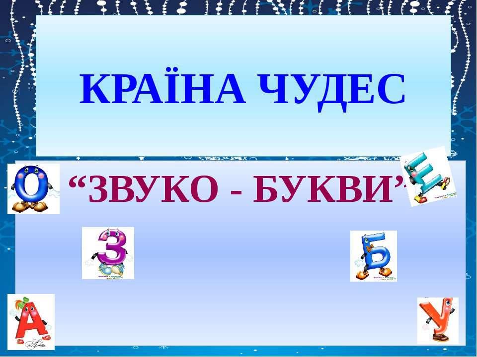 "КРАЇНА ЧУДЕС ""ЗВУКО - БУКВИ"""