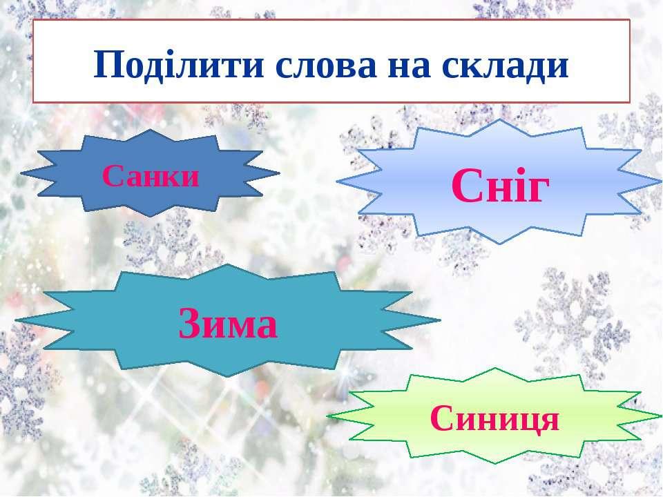 Поділити слова на склади Санки Сніг Синиця Зима