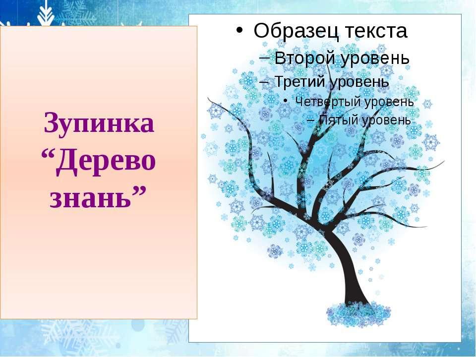 """Зупинка """"Дерево знань"""""""