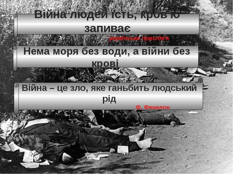 Війна людей їсть, кров'ю запиває українське прислів'я Нема моря без води, а в...