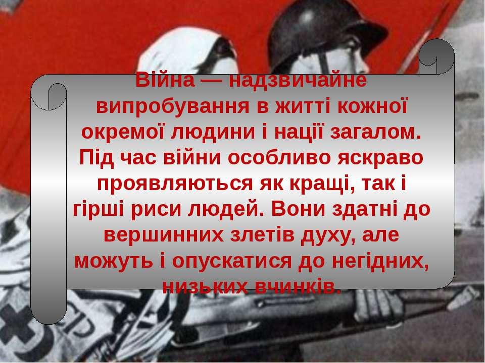 Війна — надзвичайне випробування в житті кожної окремої людини і нації загало...