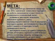 МЕТА: підготуватися до написання твору під час ЗНО; навчитися осмислено підхо...
