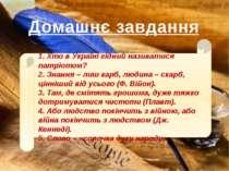 Домашнє завдання 1. Хто в Україні гідний називатися патріотом? 2. Знання – ли...