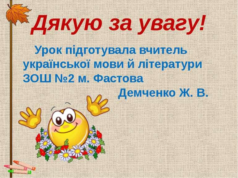 Дякую за увагу! Урок підготувала вчитель української мови й літератури ЗОШ №2...