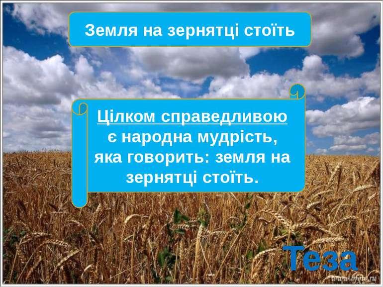 Земля на зернятці стоїть Цілком справедливою є народна мудрість, яка говорить...