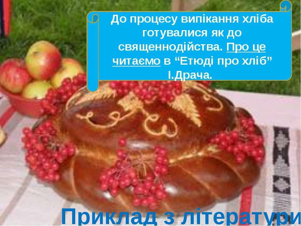 До процесу випікання хліба готувалися як до священнодійства. Про це читаємо в...
