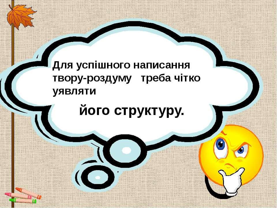 """Прийом """"Незакінчене речення"""" Ми знаємо такі типи мовлення: опис,розповідь, ро..."""