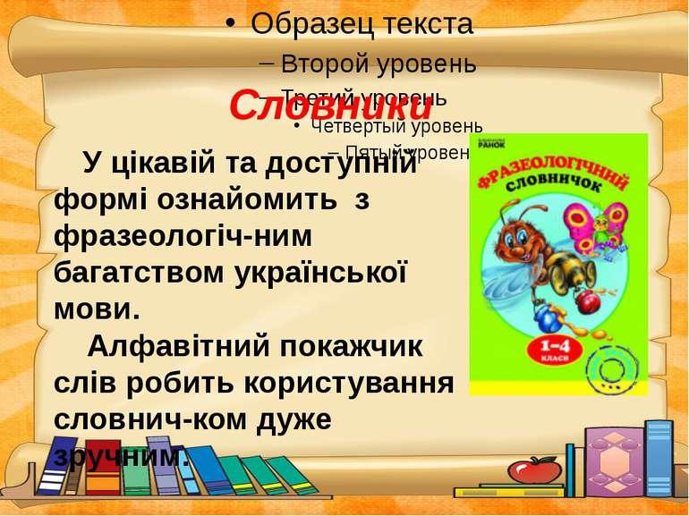 Словники Орфографічний словни-чок містить майже дві тисячі слів, у написанні,...