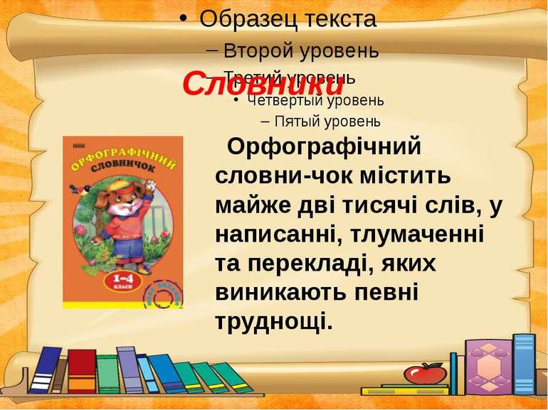 Розгляньте орфографічний словник для початкових класів. Зверніть увагу, що сл...
