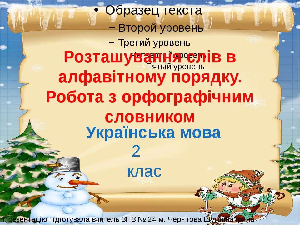 Українська мова 2 клас Презентацію підготувала вчитель ЗНЗ № 24 м. Чернігова ...