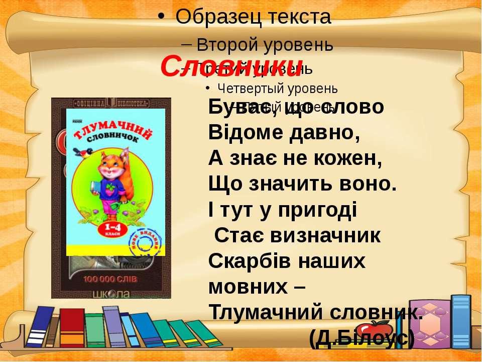 Словники У цікавій та доступній формі ознайомить з фразеологіч-ним багатством...