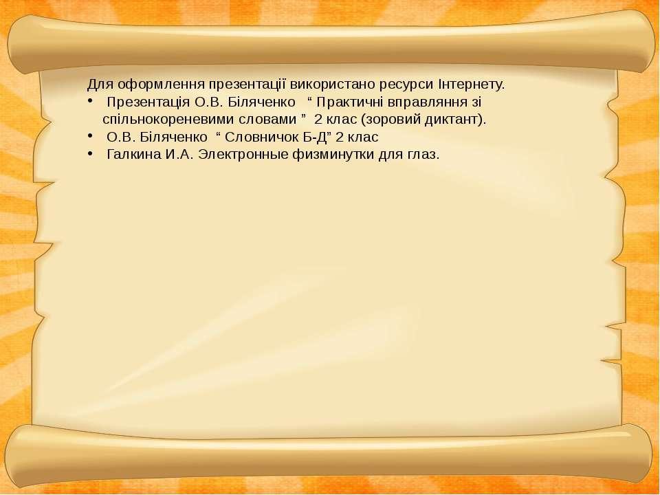 Для оформлення презентації використано ресурси Інтернету. Презентація О.В. Бі...