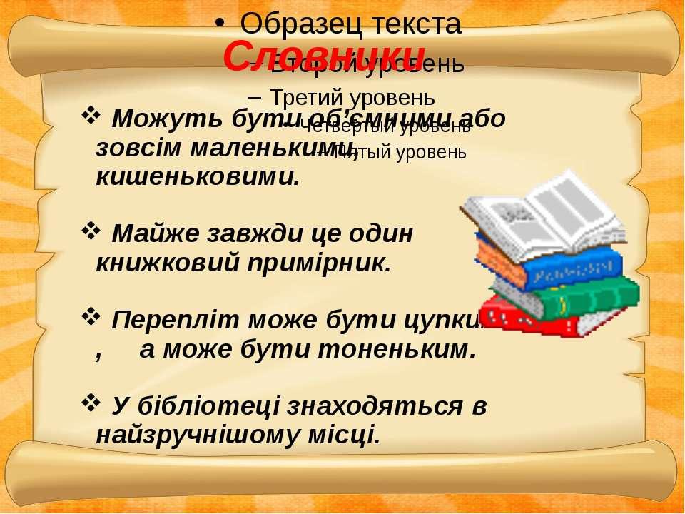 З цієї книжки ви дізнаєте-ся про те, як народжується слово, яких родичів (одн...