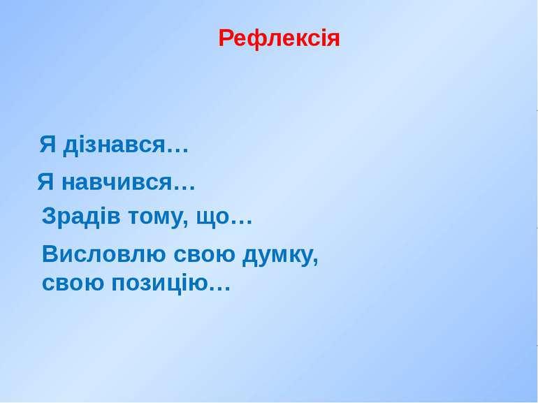 Я дізнався… Рефлексія Я навчився… Зрадів тому, що… Висловлю свою думку, свою ...