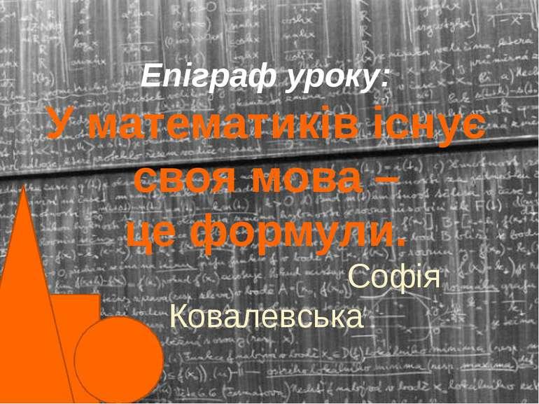Епіграф уроку: У математиків існує своя мова – це формули.  Софія Ковалевська