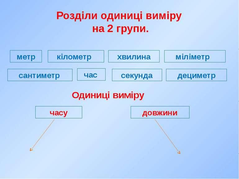 Розділи одиниці виміру на 2 групи. метр кілометр час секунда хвилина сантимет...