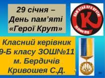 29 січня – День пам'яті «Герої Крут» Класний керівник 9-Б класу ЗОШ№11 м. Бер...