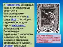 У Четвертому Універсалі уряд УНР закликав до боротьби з більшовицькими військ...