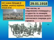 Бій тривав більше 5 годин, українці відбили кілька атак Тим часом, за свідчен...
