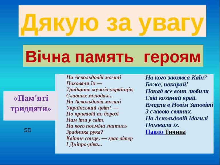 Дякую за увагу Вічна память героям «Пам'яті тридцяти» SD НаАскольдовіймогилі ...